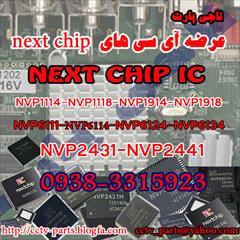 digital-appliances other-digital-appliances other-digital-appliances عرضه آی سی های نکست چیپ-next chip ic