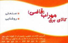 buy-sell office-supplies other-office-supplies فروش ویژه لامپ های کم مصرف در انواع برند و مدل