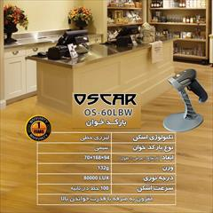 buy-sell office-supplies electric-office-supplies بارکدخوان لیزری OSCAR OS-60 LBW