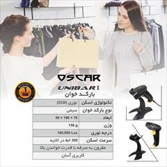buy-sell office-supplies electric-office-supplies باركد خوان سيمي OSCAR UNIBAR I