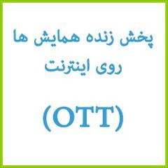 digital-appliances other-digital-appliances other-digital-appliances پخش زنده همایش ها در اینترنت(OTT)