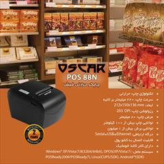 buy-sell office-supplies electric-office-supplies پرینتر حرارتی اسکار مدل OSCAR POS88N