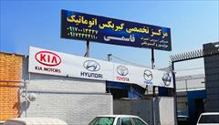 motors automotive-services automotive-services مرکز تخصصی گیربکس اتوماتیک قاسمی