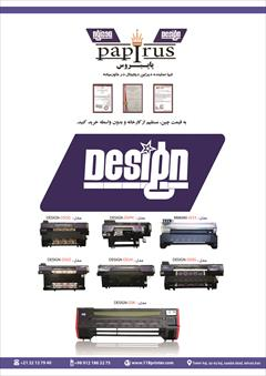 industry textile-loom textile-loom دستگاه چاپ مستقیم پارچه در آپارات