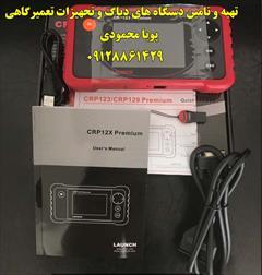motors automotive-services automotive-services مولتی دیاگ لانچ CRP 123