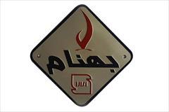 services printing-advertising printing-advertising ساخت پلاک آلومینیومی در کرج | پلاک آلومینیومی