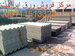 industry roads-construction roads-construction فروش ورق پوشش ایرانیت جهت سوله ها و ساختمان