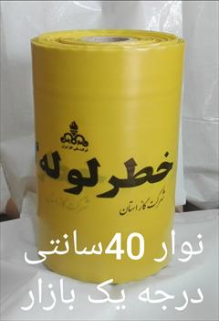 industry safety-supplies safety-supplies نوار خطر لوله گاز 105000ریال-تبریز