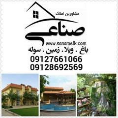 real-estate land-for-sale land-for-sale فروش ویلایی فاز 3 اندیشه کد440