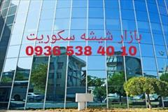services fix-repair fix-repair تعمیرات شیشه سکوریت یکروزه(  زیر قیمت 09365384010)