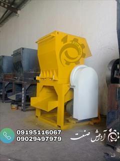 industry industrial-machinery industrial-machinery دستگاه اسیاب پلاستیک و نوار نقاله