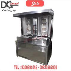 industry food food کباب پز ترکی