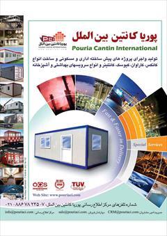 industry conex-container-caravan conex-container-caravan پوریا کانتین بین الملل