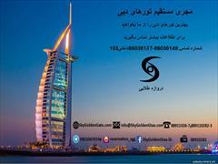 tour-travel foreign-tour baku بهترین تور دبی