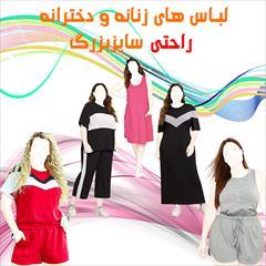 buy-sell personal clothing خرید انواع لباس زنانه راحتی سایز پلاس