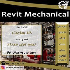 services educational educational دوره آنلاین و حضوری Revit Mechanical