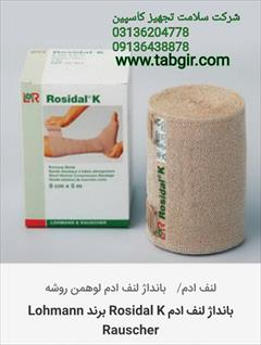 services health-beauty-services health-beauty-services بانداژ rosidal k برند لوهمن روشه