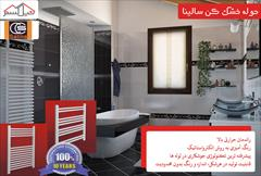 buy-sell home-kitchen heating-cooling حوله خشک کن سالینا