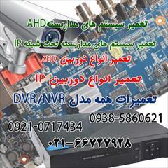 services fix-repair fix-repair تعمیر سیستم های مداربستهAHD/IP