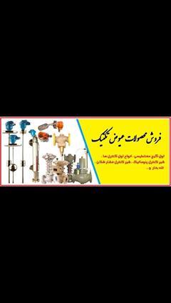 industry other-industries other-industries نمایندگی فروش محصولات عیوض تکنیک در اصفهان