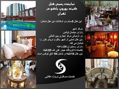 tour-travel foreign-tour baku هتل گرند یوروپ باکو