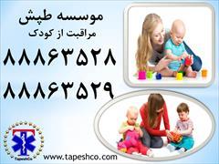 services health-beauty-services health-beauty-services نگهداری و مراقبت از کودک و نوزاد در منزل