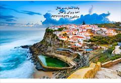 tour-travel travel-services travel-services وقت سفارت پرتغال- فوری و ارزان- اخذ ویزای شنگن