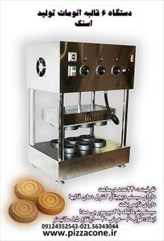 industry food food دستگاه اسنک ساز
