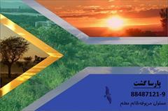 tour-travel foreign-tour johannesburg تور نوروز 96 آفریقای جنوبی پارساگشت