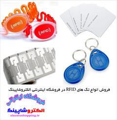buy-sell office-supplies electric-office-supplies  تگ RFID کارت، جاسویچی، برچسب، دستبند