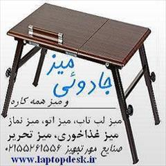 buy-sell home-kitchen table-chairs میز تاشو و میزهمه کاره و جادویی مهرتجهیز