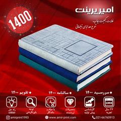services printing-advertising printing-advertising طراحی چاپ صحافی / امیر پرینت / تقويم ۱۴۰۰