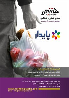 industry packaging-printing-advertising packaging-printing-advertising نایلکس سفید - شیری - رنگی دسته رکابی