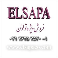 industry mine mine قابل توجه مصرف کنندگان تولوئن/ELSAPA