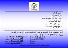 services internet internet تایپ فوری در مشهد – ترجمه فوری – ثبت ایرانداک