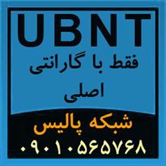 services hardware-network hardware-network فروش محصولات UBNT یو بی کوئیتی Ubiquiti