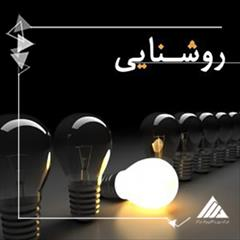 industry roads-construction roads-construction تاسیسات برق و روشنایی در شیراز
