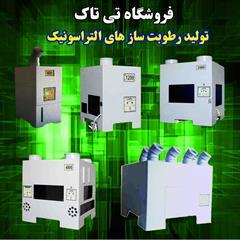 industry machinary machinary رطوبت ساز پروانه ای طرح ایتالیا09199762163