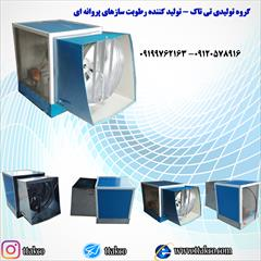 industry textile-loom textile-loom رطوبت ساز سالن قارچ و گلخانه،رطوبت ساز پروانه ای