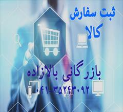 services business business ثبت سفارش کالا