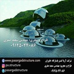 services investment investment شرکت پاسارگاد طراح و مجری سازه های تفریحی زیر آب