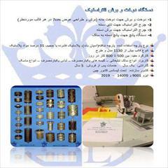 industry industrial-machinery industrial-machinery فروش دستگاه دوخت وبرش التراسنیک