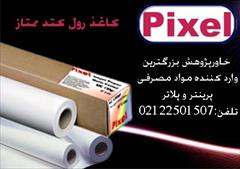 digital-appliances printer-scanner printer-scanner فروش کاغذ رول کتد