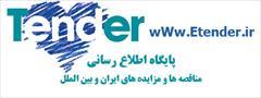 industry tender tender اشتراک سایت مناقصات کشور مرجع کلیه اطلاعات و اسناد