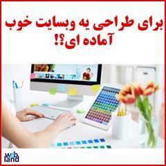 services software-web-design software-web-design طراحی انواع وبسایت های وردپرسی