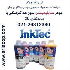 services printing-advertising printing-advertising فروش جوهر سابلیمیشن