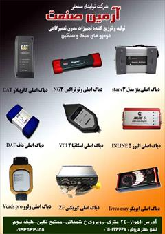 motors automotive-services automotive-services فروش اقساط دياگ