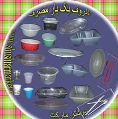 buy-sell home-kitchen dishes  فروش عمده طروف یکبار مصرف