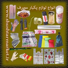 buy-sell home-kitchen other-home-kitchen انواع لوازم یکبار مصرف