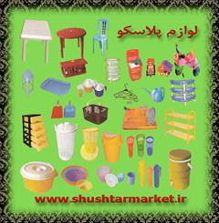 buy-sell home-kitchen home-kitchen فروش عمده لوازم پلاسکو